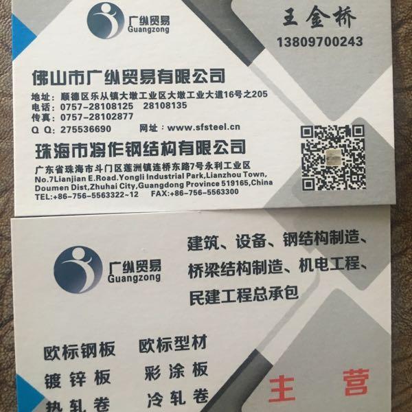 王金桥 最新采购和商业信息