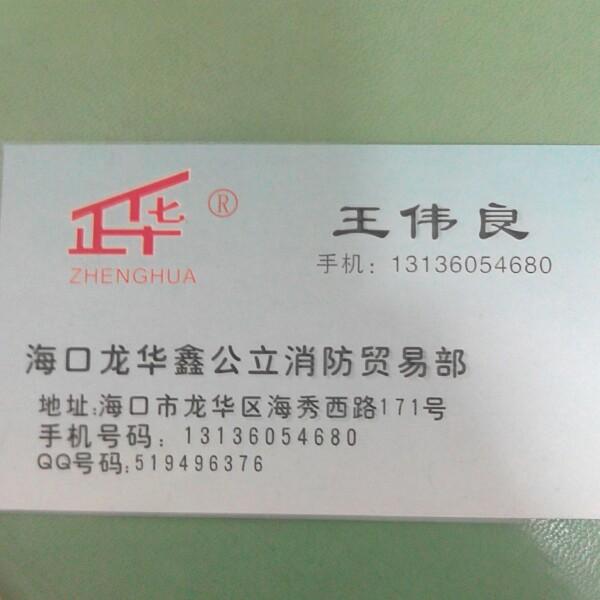 王伟良 最新采购和商业信息