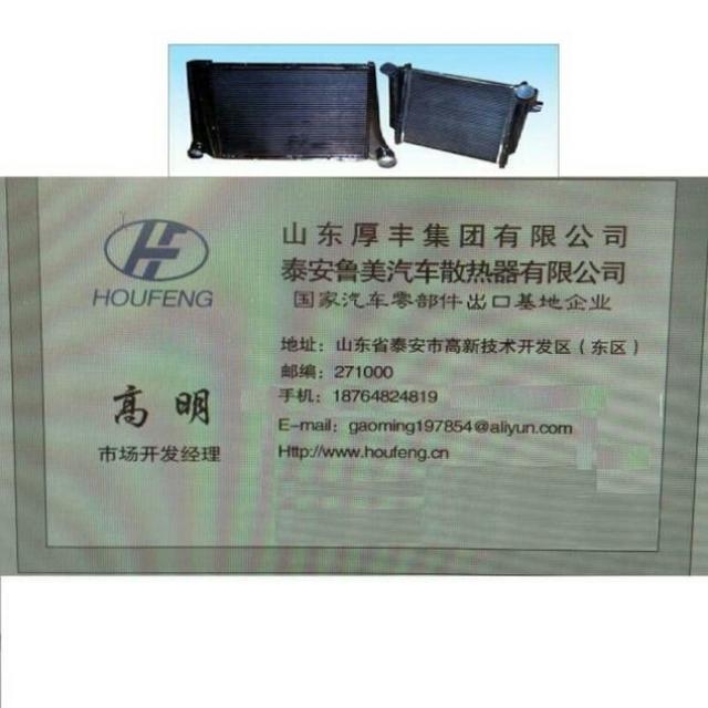 来自高先生发布的供应信息:专业生产厂家:制造供应汽车散热器、中冷器... - 山东厚丰汽车散热器有限公司