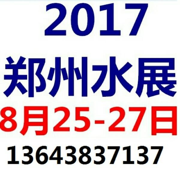 来自冯**发布的商务合作信息:2017中国(郑州)国际净水、空气净化及... - 郑州方圆会展策划有限公司