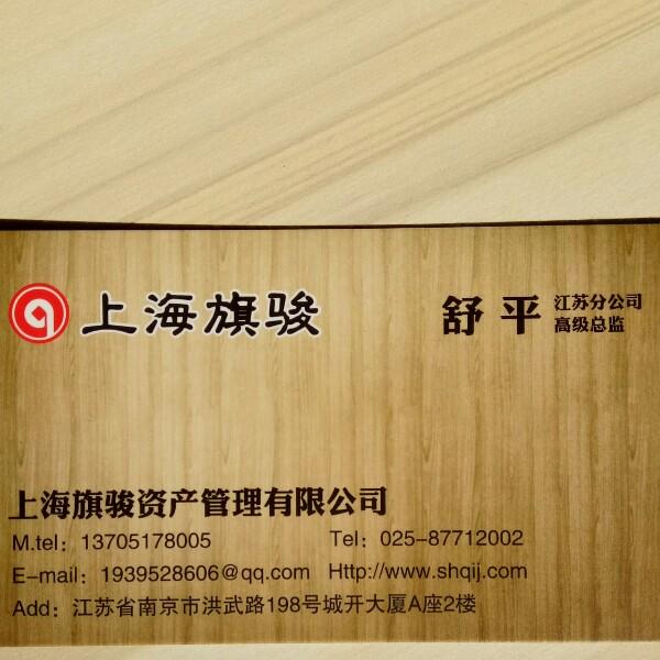 来自舒平发布的招聘信息:... - 上海旗骏资产管理有限公司