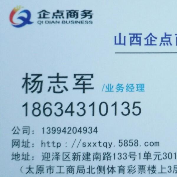 杨志军 最新采购和商业信息