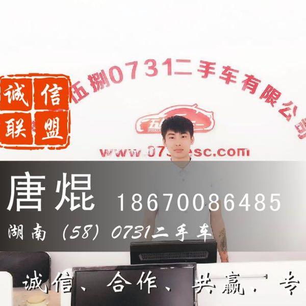 唐焜 最新采购和商业信息