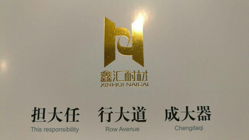 徐州鑫汇耐火材料有限公司