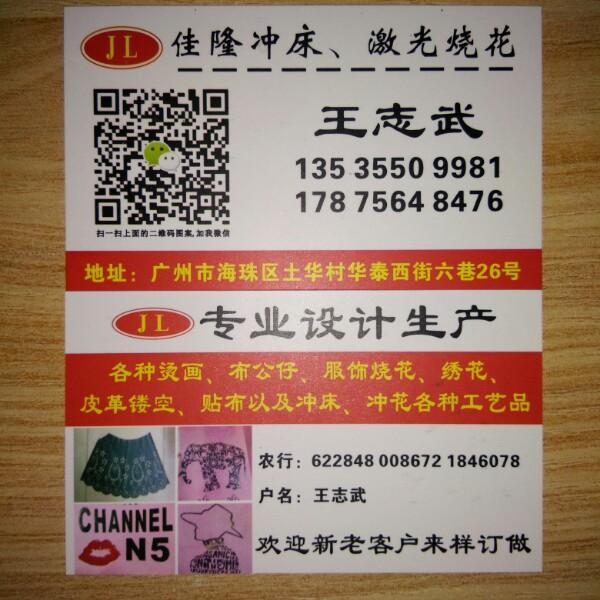 王志武 最新采购和商业信息