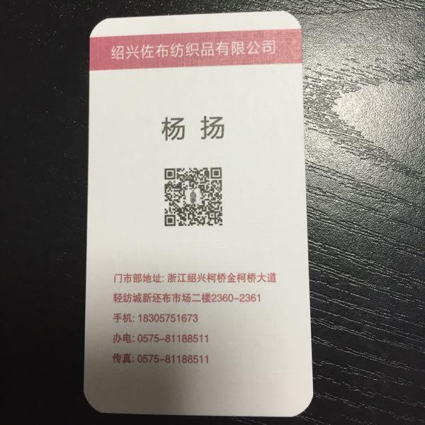 杨扬 最新采购和商业信息