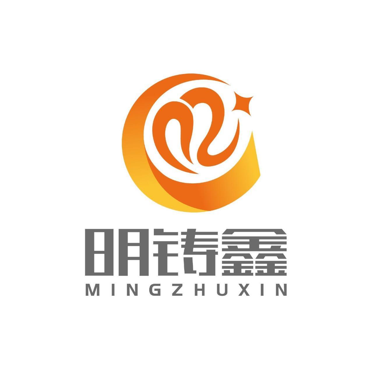 宁波市北仑明铸鑫机械有限公司 最新采购和商业信息