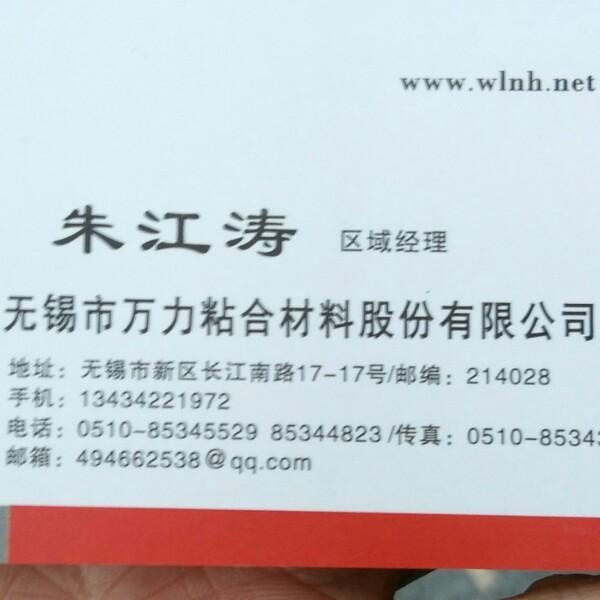 朱江涛 最新采购和商业信息