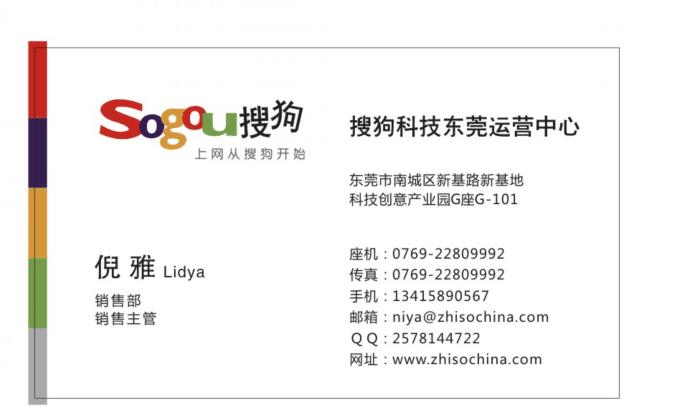 东莞市智搜网络科技有限公司 最新采购和商业信息