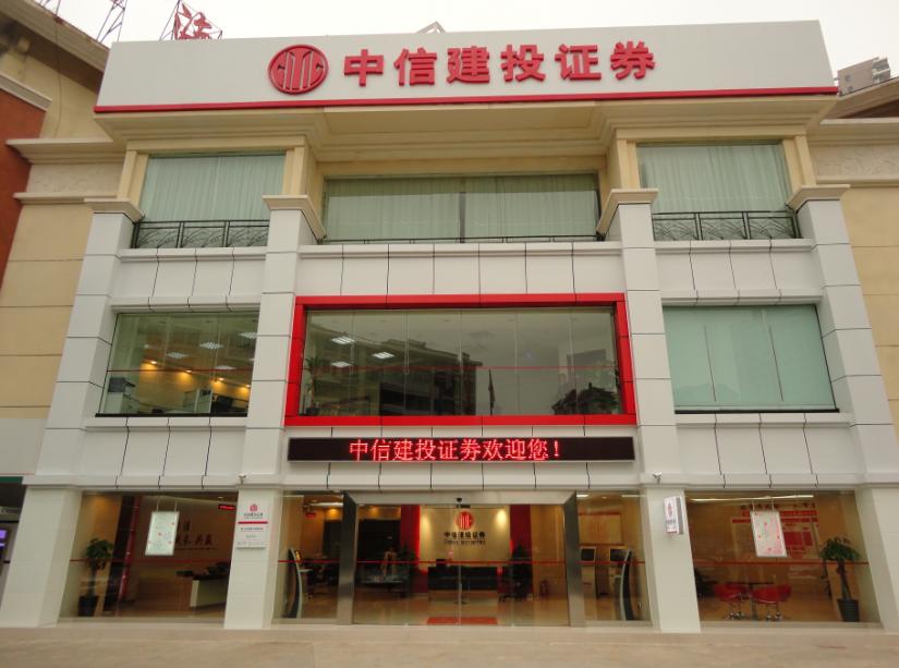中信建投证券股份有限公司南宁金湖路证券营业部 最新采购和商业信息
