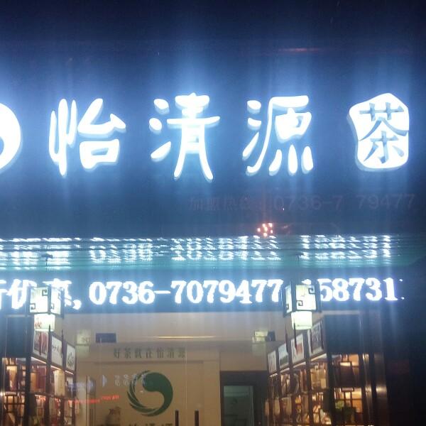 李俊辉 最新采购和商业信息