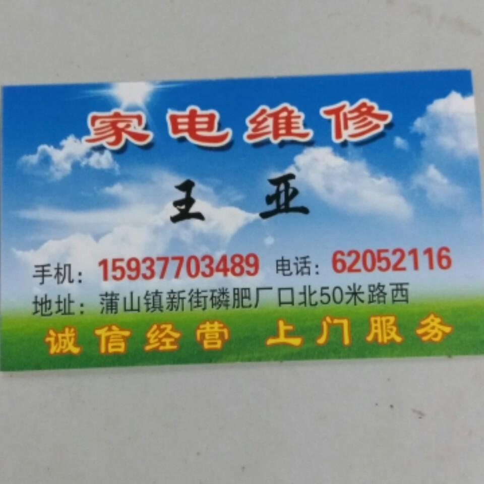 王亚 最新采购和商业信息