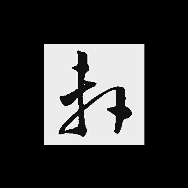 奚志轩 最新采购和商业信息