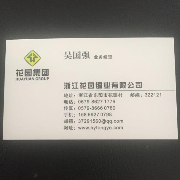 吴国强 最新采购和商业信息