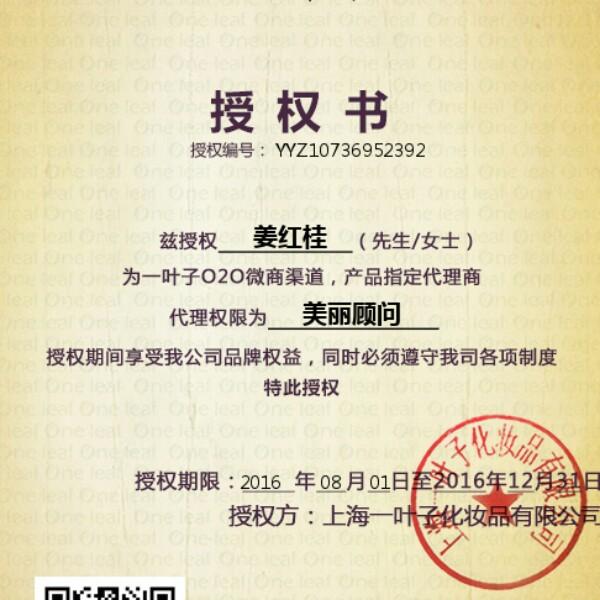 姜红桂 最新采购和商业信息