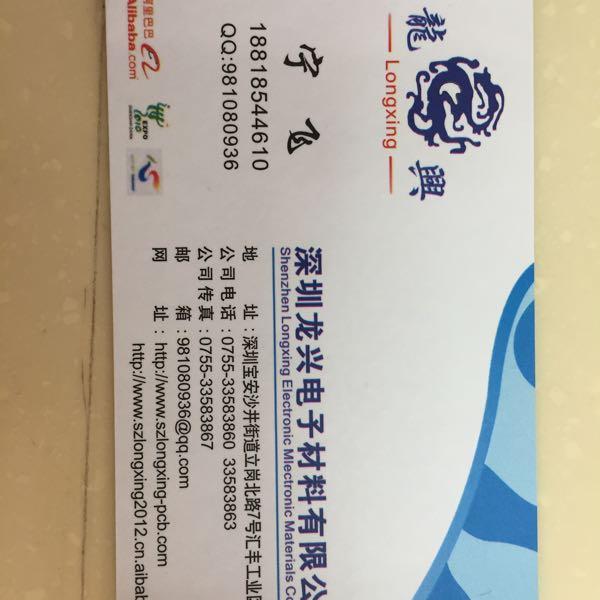 宁飞 最新采购和商业信息