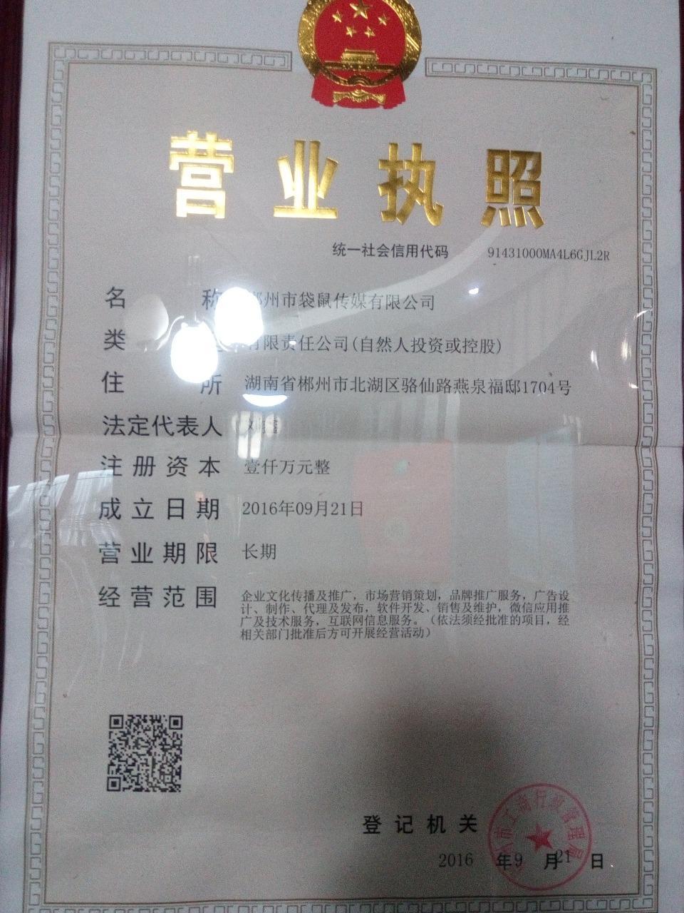 深圳市平水森丰电子科技有限公司