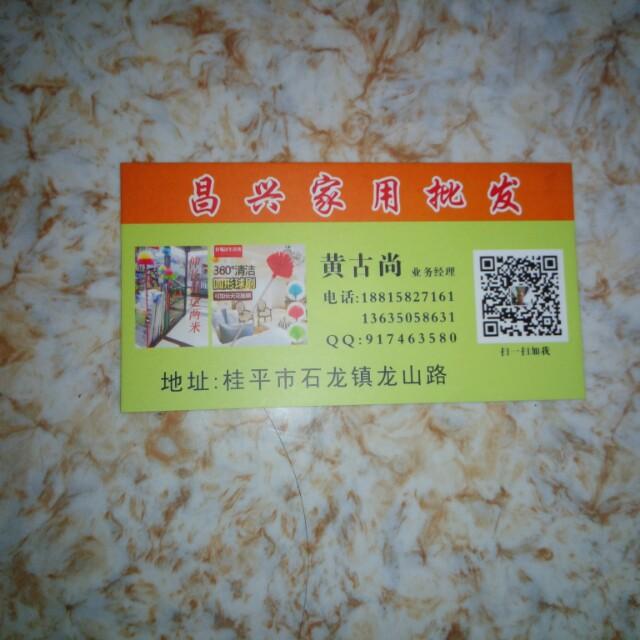 黄古尚 最新采购和商业信息