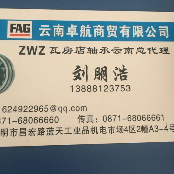 刘朋浩 最新采购和商业信息