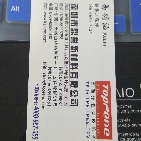 易羽涵 最新采购和商业信息