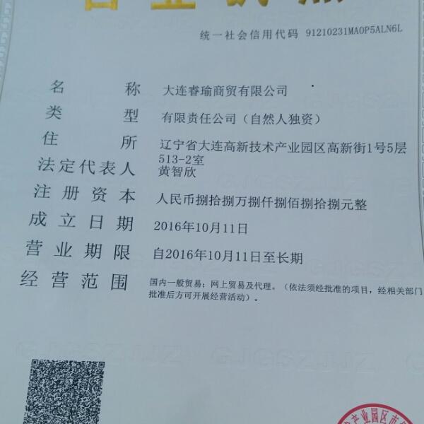 黄智欣 最新采购和商业信息