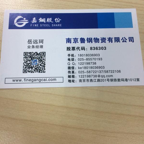 岳远珂 最新采购和商业信息