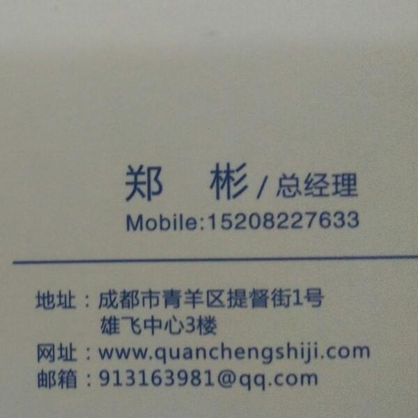 郑彬 最新采购和商业信息