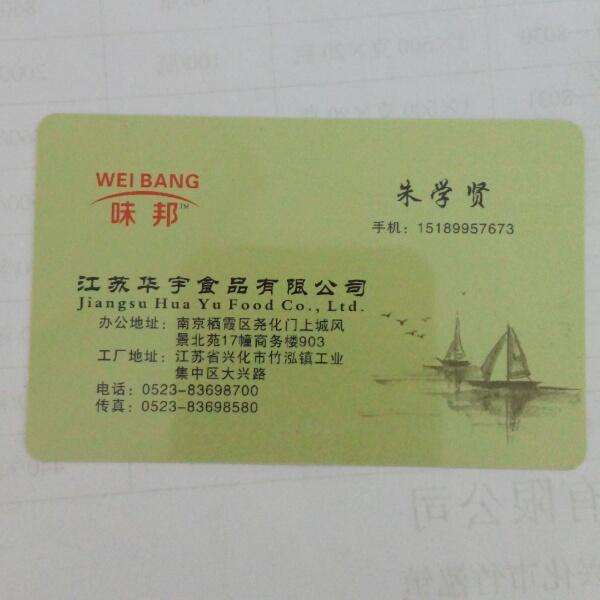 朱学贤 最新采购和商业信息