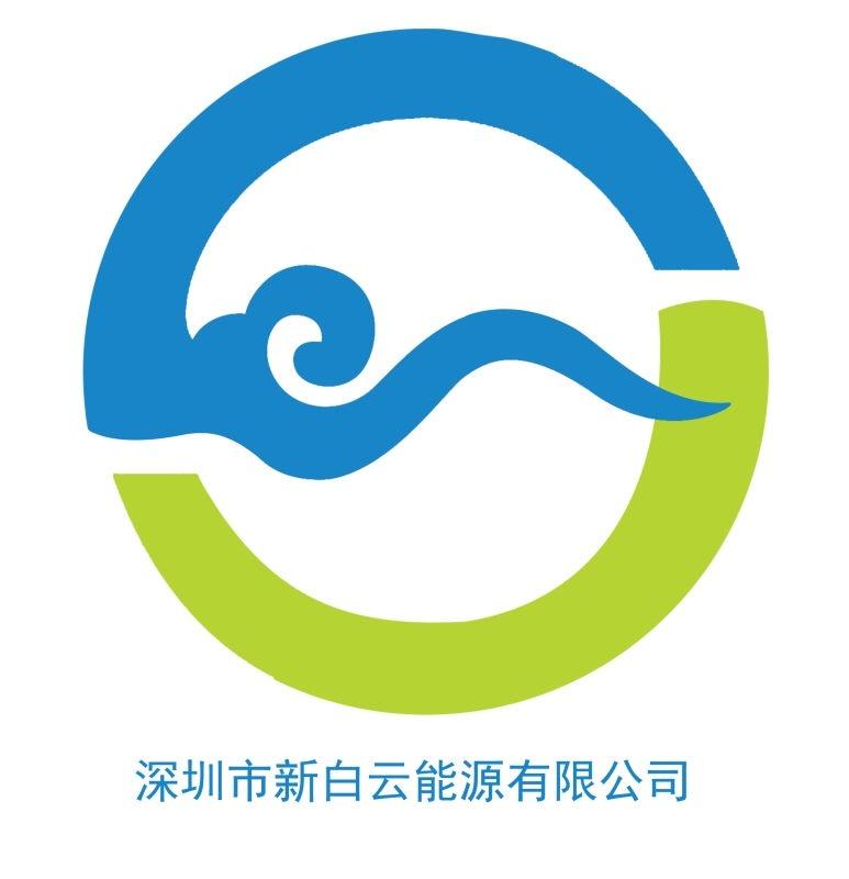 深圳市新白云能源有限公司 最新采购和商业信息