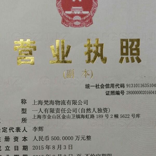 李辉 最新采购和商业信息