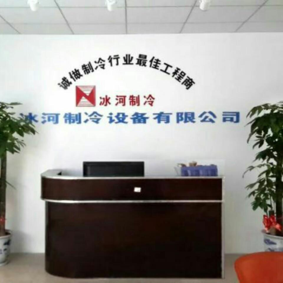 来自张*发布的供应信息:冷库... - 东莞市冰河制冷设备有限公司