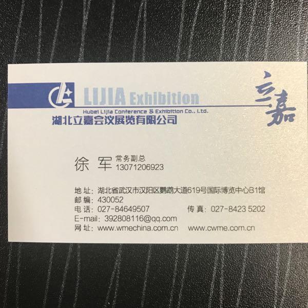 来自徐军发布的商务合作信息:... - 湖北立嘉会议展览有限公司