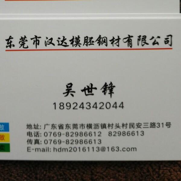 吴世锋 最新采购和商业信息