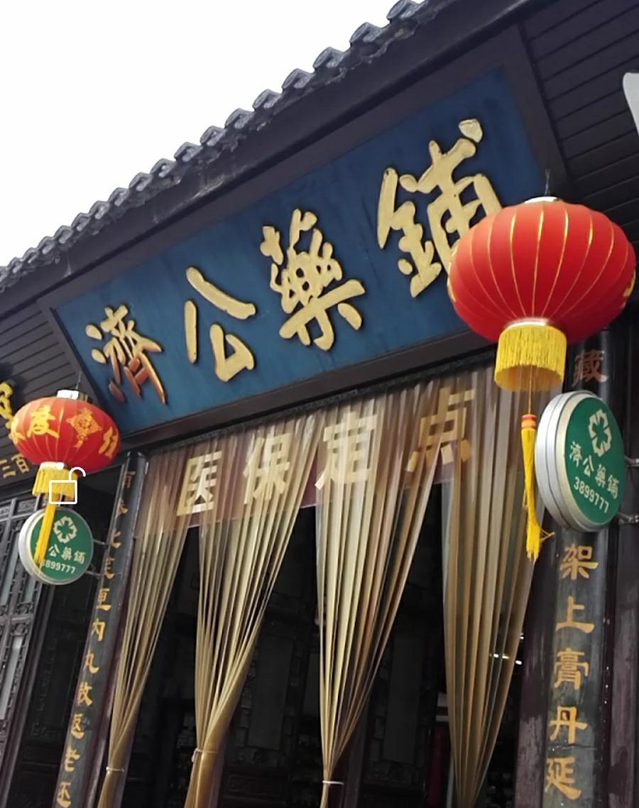天台县济公药铺药品零售有限公司 最新采购和商业信息
