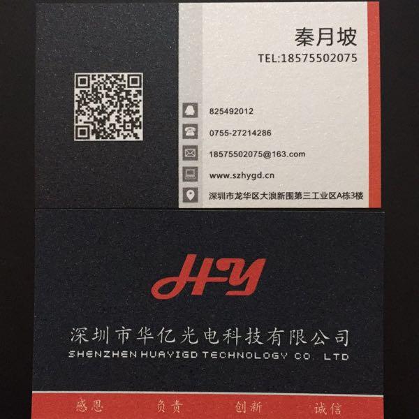 来自秦月坡发布的供应信息:... - 深圳市华亿光电有限公司