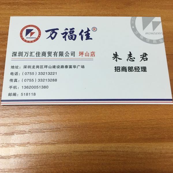 朱志君 最新采购和商业信息