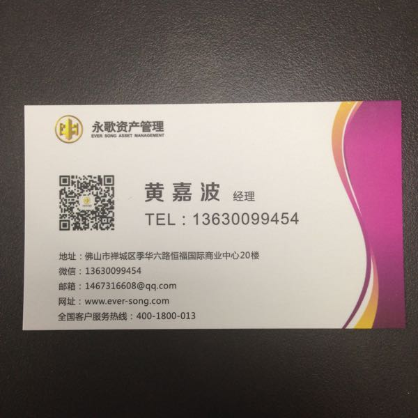 黄嘉波 最新采购和商业信息