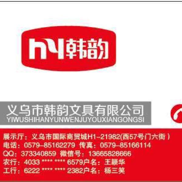 王颖华 最新采购和商业信息