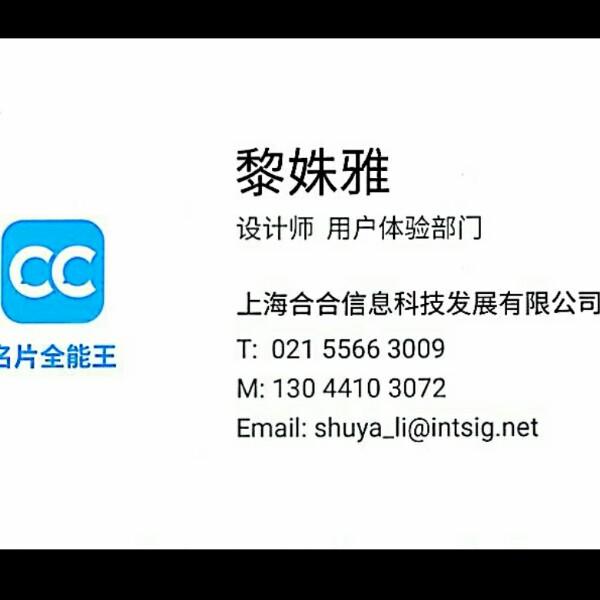 王慧 最新采购和商业信息