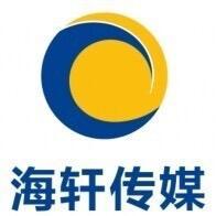 大连海轩文化传媒有限公司