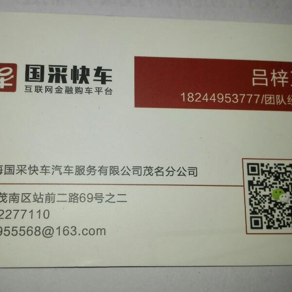 吕進鋒 最新采购和商业信息