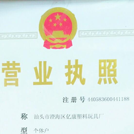 黄小嬅 最新采购和商业信息
