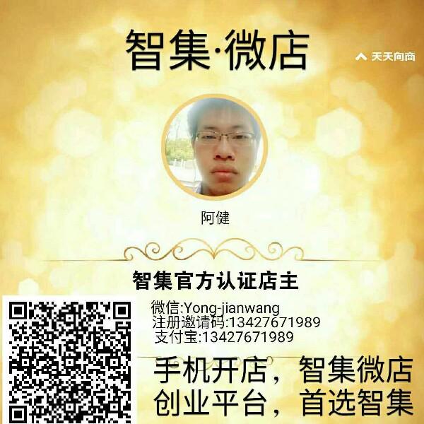 王永健 最新采购和商业信息