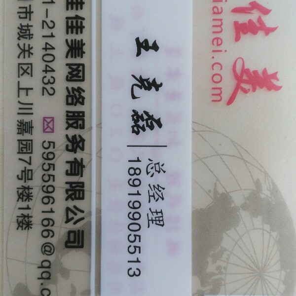 王克磊 最新采购和商业信息
