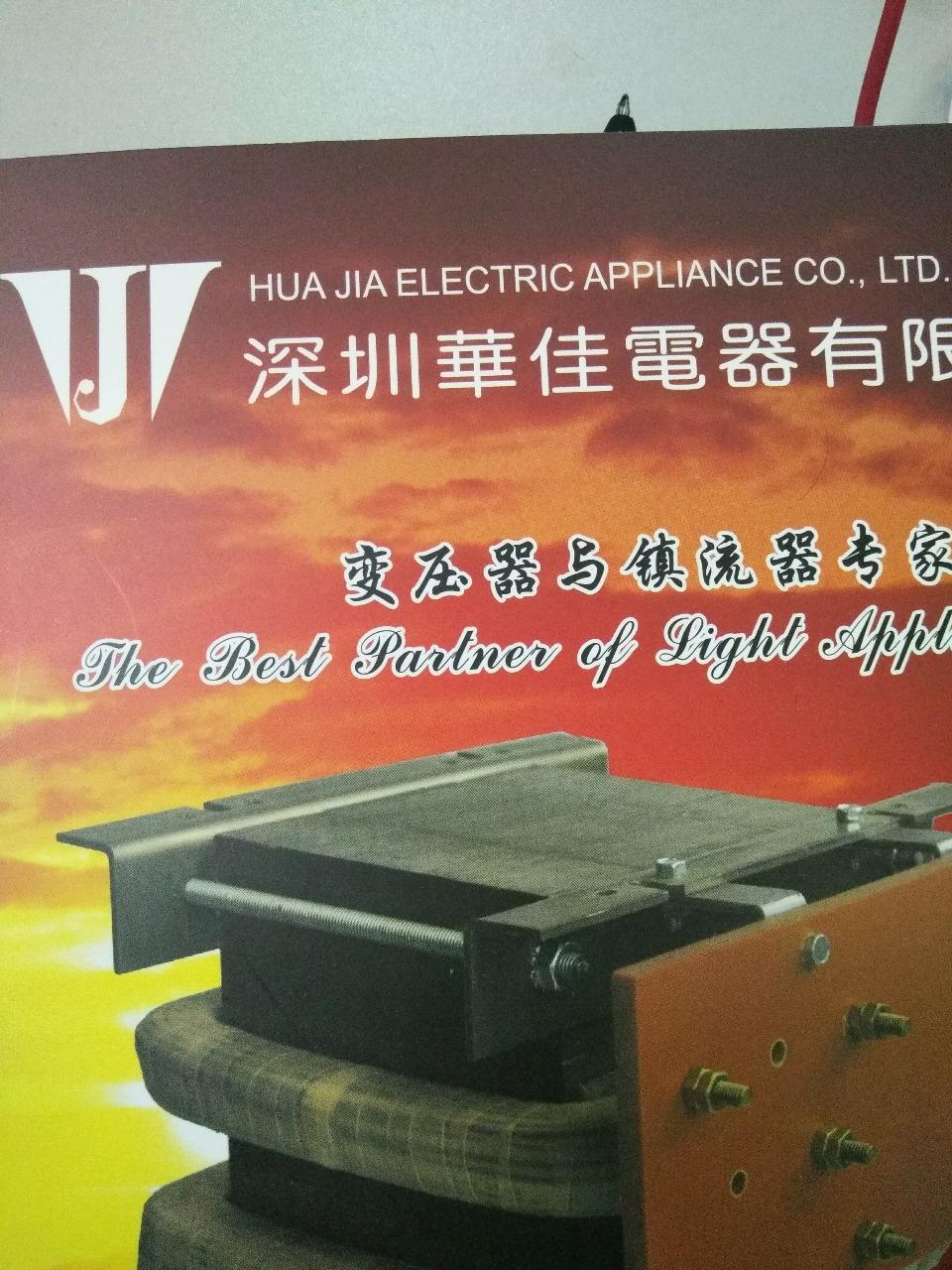 深圳华佳电器有限公司 最新采购和商业信息