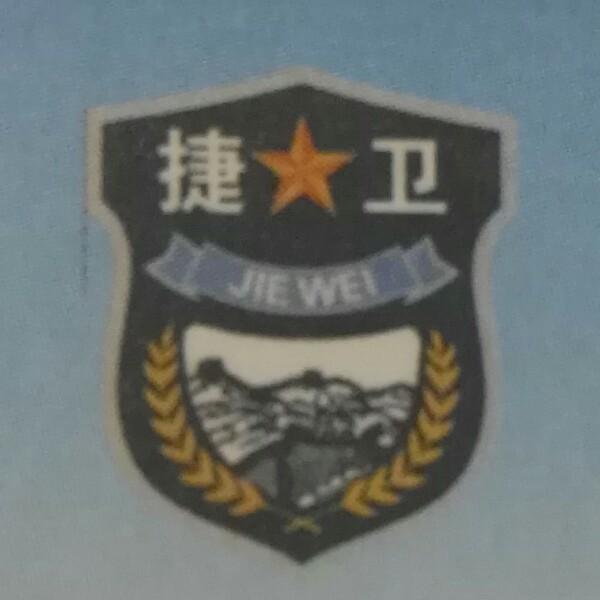 来自张文发布的商务合作信息:... - 東莞市捷衛保安服務有限公司