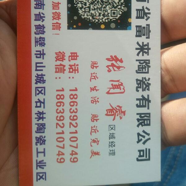 来自张闻睿发布的供应信息:1、河南省富得陶瓷有限公司是一家专业生产... - 河南省富来陶瓷有限公司