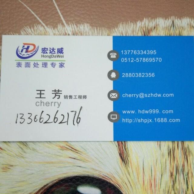 来自王芳发布的供应信息:清洗剂专家... - 宏达威环保科技(昆山)有限公司