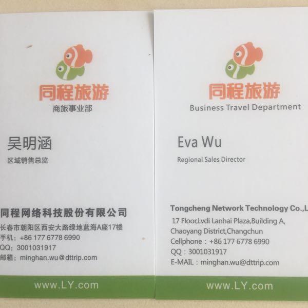吴明涵 最新采购和商业信息