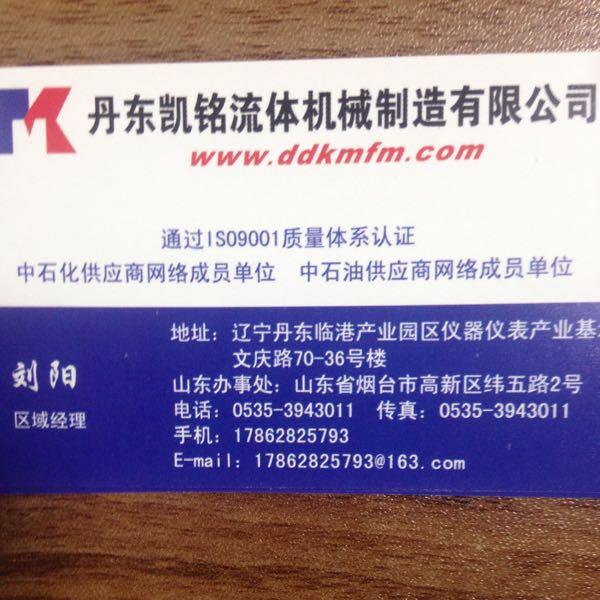 刘阳 最新采购和商业信息